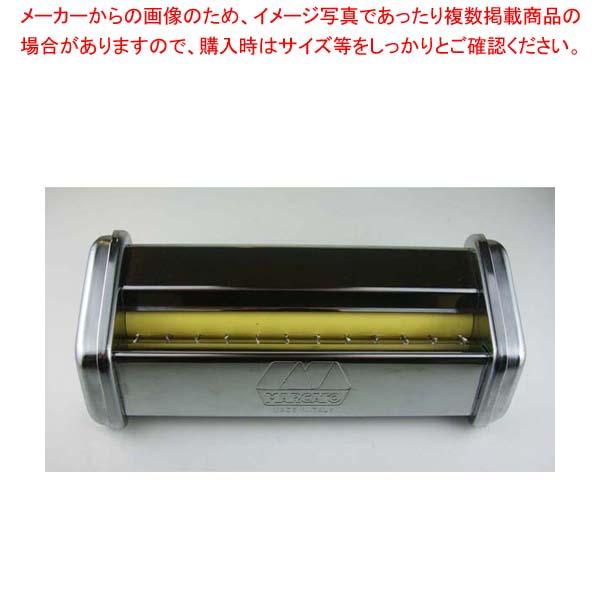 【まとめ買い10個セット品】 【 業務用 】パスタマシンATL150用カッター 12mm 000121 Reginette