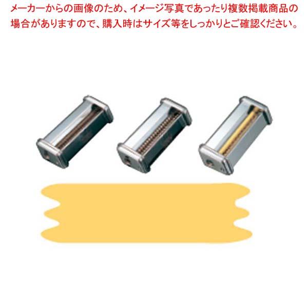 【まとめ買い10個セット品】 【 業務用 】パスタマシンATL150用カッター 000138 50mm Pappardelle