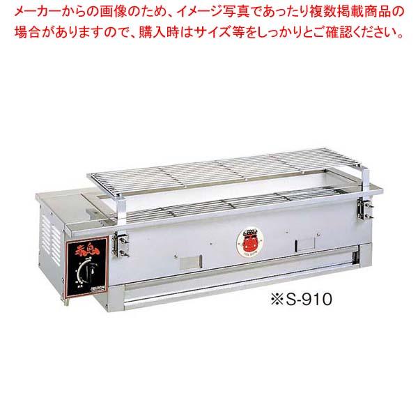 【まとめ買い10個セット品】 赤鬼太郎II S-910用焼アミのみ 【厨房館】【 焼アミ 】