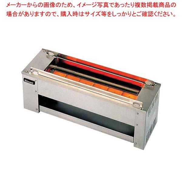 【まとめ買い10個セット品】 【 業務用 】リンナイ 赤外線下火式グリラー 串焼61号 RGK-61D LP【 メーカー直送/後払い決済不可 】