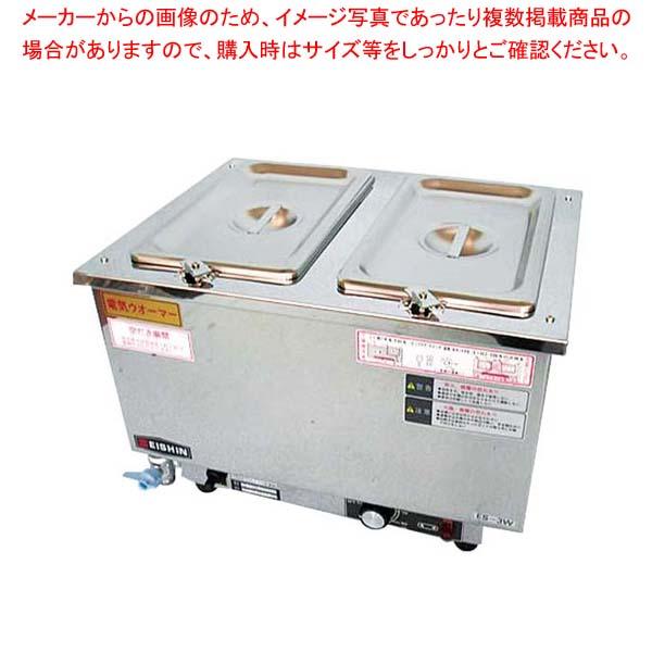 エイシン 18-8 電気ウォーマー ヨコ型 ES-3W【 低温調理器・フードウォーマー 】 【厨房館】