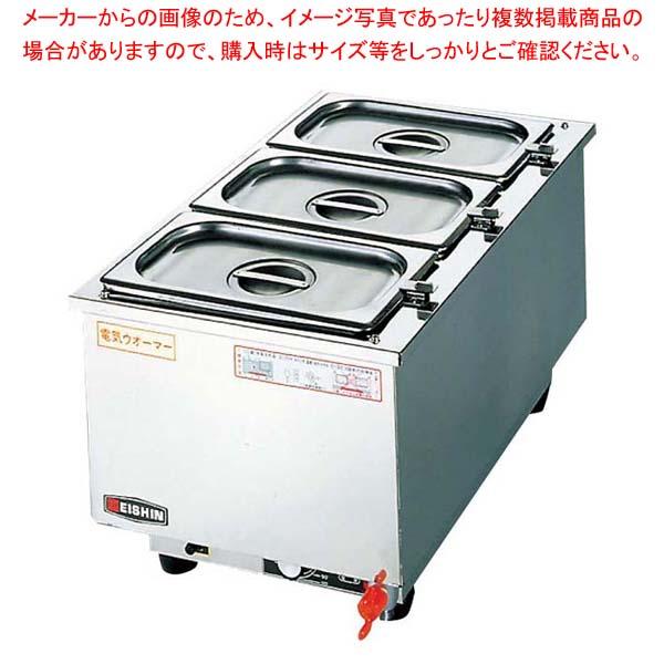 エイシン 18-8 電気ウォーマー ヨコ型 ES-5W【 低温調理器・フードウォーマー 】 【厨房館】