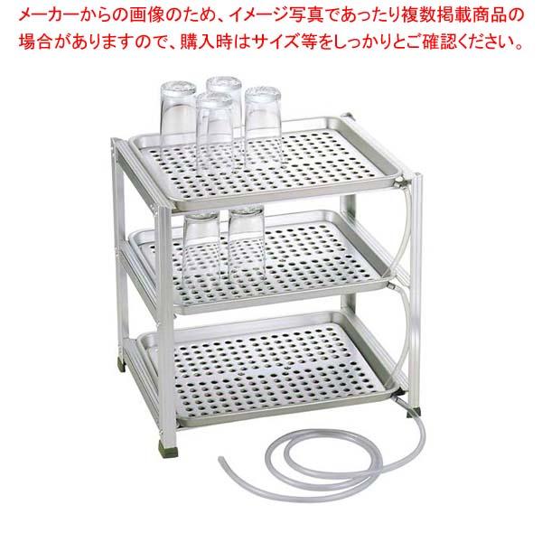 アルマイト 三段式ウォーターグラストレー(水切盆)小【 バスボックス・洗浄ラック 】 【厨房館】