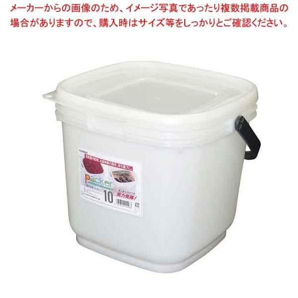 【まとめ買い10個セット品】PE密封容器 パッカー 10L【 運搬・ケータリング 】 【厨房館】
