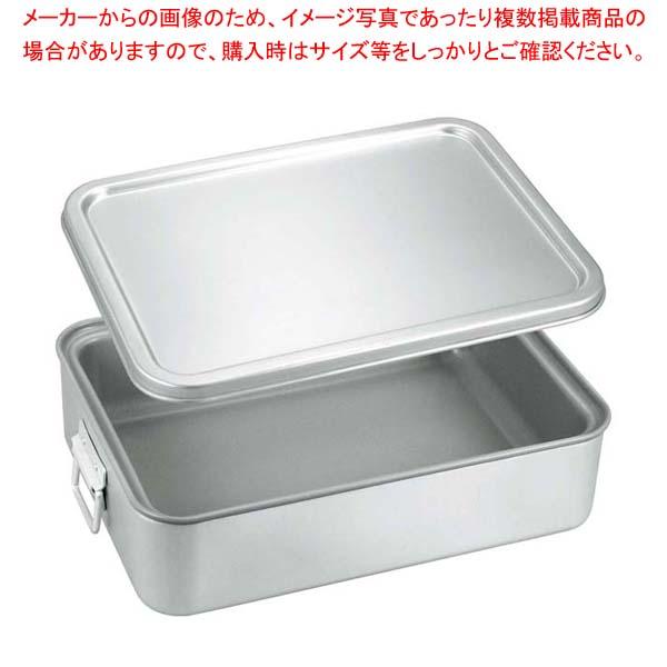アルマイト 角型二重米飯缶 内面スミフロン(蓋付)264-DS【 運搬・ケータリング 】 【厨房館】