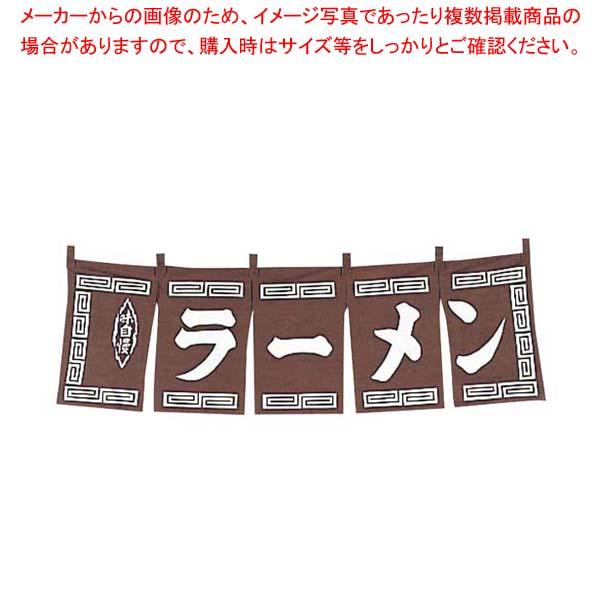 【まとめ買い10個セット品】ラーメン のれん WN-009 茶【 店舗備品・インテリア 】 【厨房館】