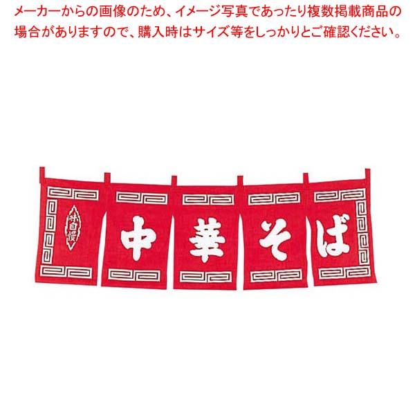 【まとめ買い10個セット品】中華そば のれん WN-013 赤【 店舗備品・インテリア 】 【厨房館】