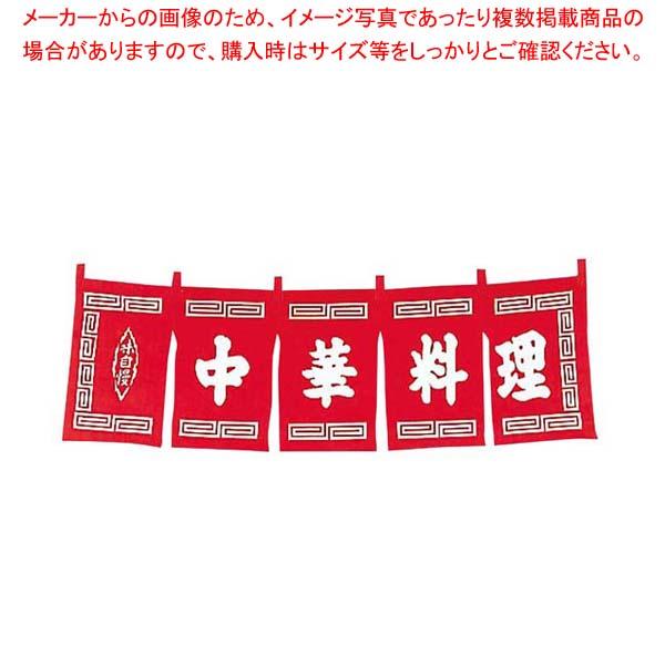 【まとめ買い10個セット品】中華料理 のれん WN-010 赤【 店舗備品・インテリア 】 【厨房館】