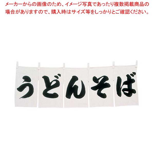 【まとめ買い10個セット品】 【 業務用 】うどん・そば のれん WN-025 白
