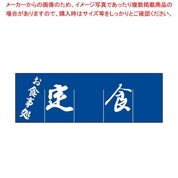 【まとめ買い10個セット品】 【 業務用 】定食 のれん WN-039