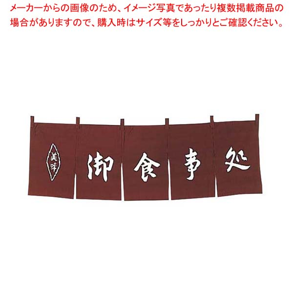 【まとめ買い10個セット品】 【 業務用 】御食事処 のれん WN-038 茶