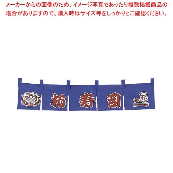 【まとめ買い10個セット品】お寿司 のれん WN-061【 店舗備品・インテリア 】 【厨房館】