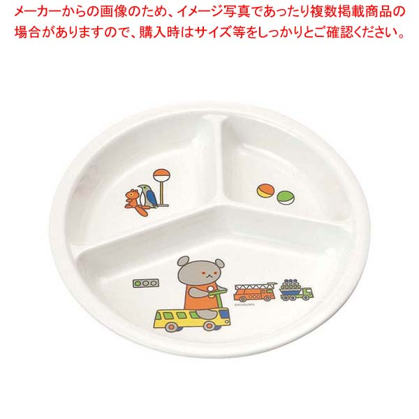 【まとめ買い10個セット品】メラミン子供食器 こぐまちゃん 三仕切皿 小 J25KO【 和・洋・中 食器 】 【厨房館】