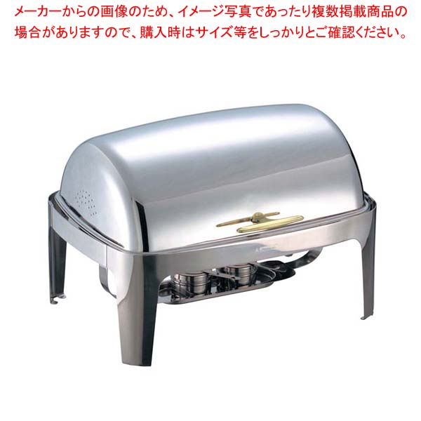 SX ロールトップチェーファ・ー 角型 無段階開閉式 シングル X32129UV【 ビュッフェ関連 】 【厨房館】