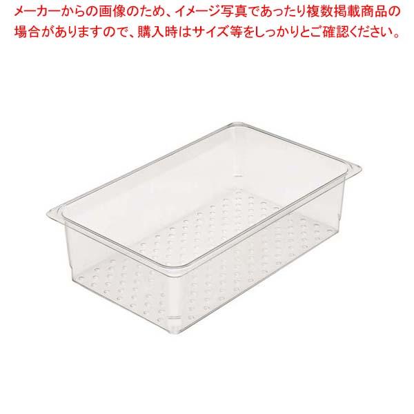【まとめ買い10個セット品】キャンブロ コランダーフードパン 1/1 15CLRCW(135)【 ストックポット・保存容器 】 【厨房館】