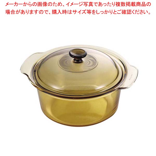 【まとめ買い10個セット品】VISIONS スープポット 3.5L CP-8697【 オーブンウェア 】 【厨房館】