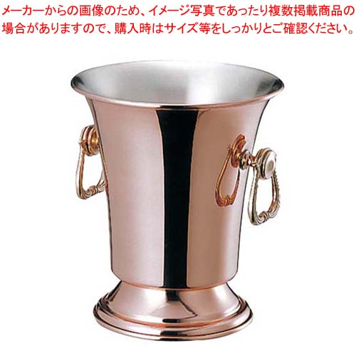 【 業務用 】銅 ワインクーラー スタンド付 S-2110