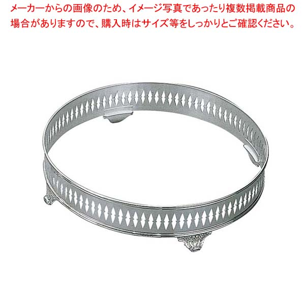【 業務用 】H 洋白 丸型 ビュッフェスタンド足付 16吋用 三種メッキ