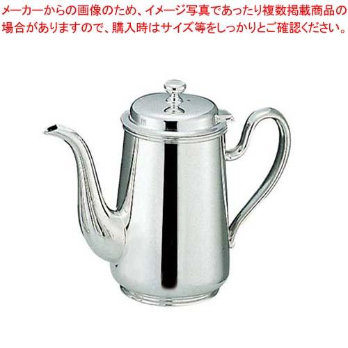 【 業務用 】H 洋白 ウエスタン型 コーヒーポット 15人用 三種メッキ