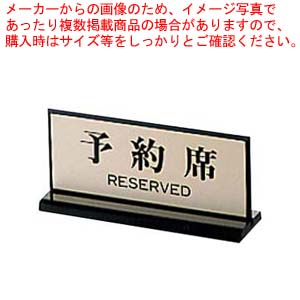 【まとめ買い10個セット品】 両面 予約席 PL-910-1 65×150 【厨房館】【 メニュー・卓上サイン 】