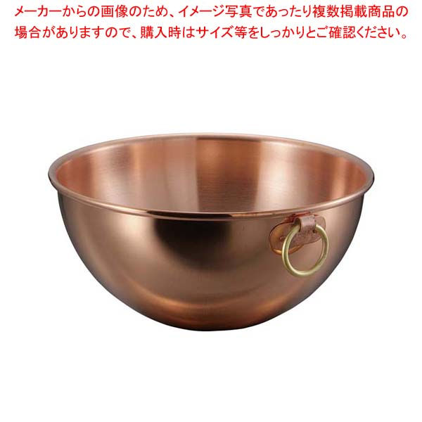 ムヴィエール 銅 ボール 2191-40cm【 製菓・ベーカリー用品 】 【厨房館】