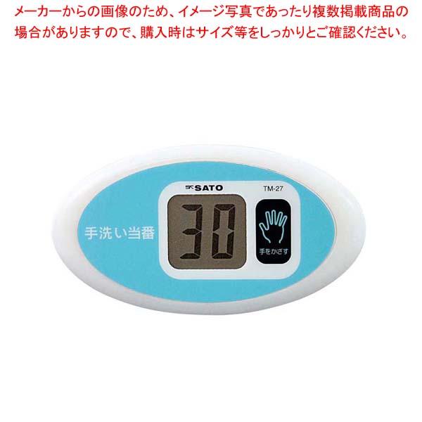 【まとめ買い10個セット品】 【 業務用 】ノータッチタイマー 手洗い当番 TM-27