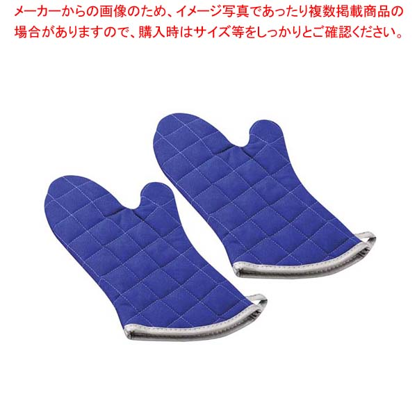 【まとめ買い10個セット品】 【 業務用 】フレームガードオーブンミット(2枚1組)13インチ ブルー BFGS2-13