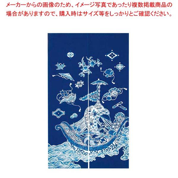 【まとめ買い10個セット品】藍染めのれん 宝船 NID3115-BI【 店舗備品・インテリア 】 【厨房館】