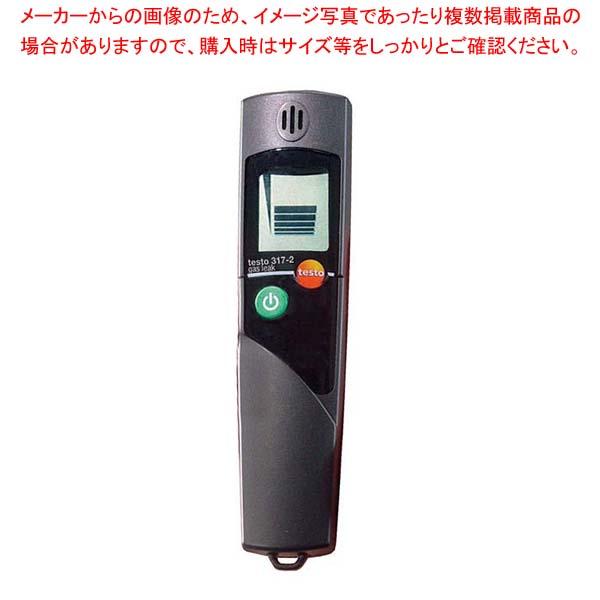 テストー ガス漏れ検知器 testo317-2【 濃度計 他 】 【厨房館】