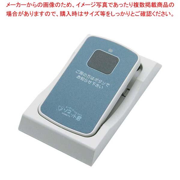 【まとめ買い10個セット品】 【 業務用 】ソネット君 カード型 送信機(ホルダー付)STR-CG-HD【 メーカー直送/代金引換決済不可 】
