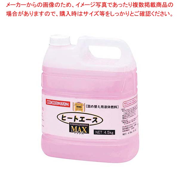 【まとめ買い10個セット品】 【 業務用 】ヒートエースマックス詰替専用 液体燃料4L