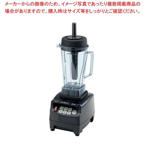 【 業務用 】ブレンダー TM-800 ブラック