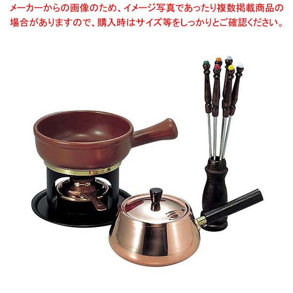 【まとめ買い10個セット品】 【 業務用 】銅 ミニ チーズ&オイルフォンデュセット S-736W