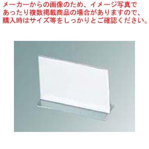【まとめ買い10個セット品】メニュー立て T-3 210×150【 メニュー・卓上サイン 】 【厨房館】