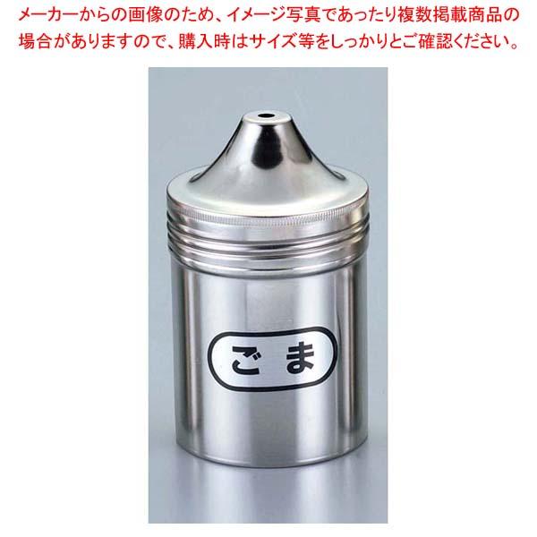 【まとめ買い10個セット品】 【 業務用 】IK 18-8 調味缶 大 ゴマ缶 φ70×125