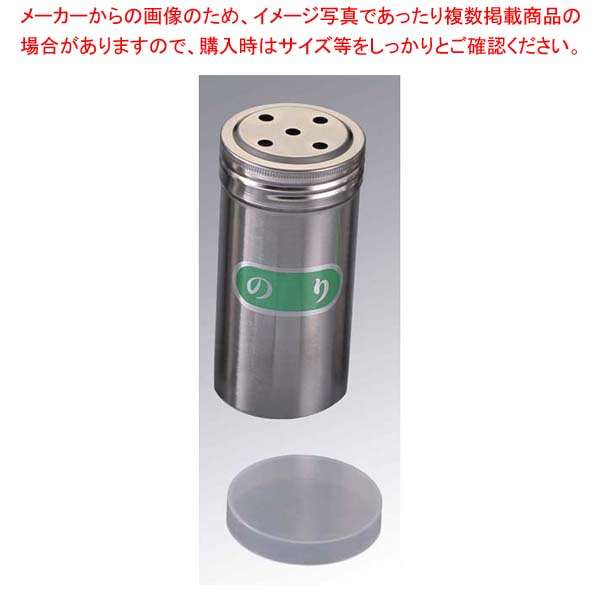 【まとめ買い10個セット品】 【 業務用 】IK 18-8 ロング 調味缶 N缶 φ56×115
