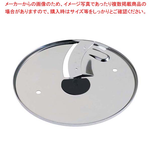 【まとめ買い10個セット品】マジミックス用 スライス盤 1mm厚(32.42.5200用)【 調理機械(下ごしらえ) 】 【厨房館】