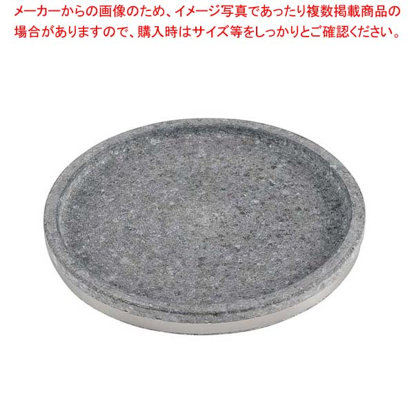 【まとめ買い10個セット品】 【 業務用 】長水 遠赤 石焼ステーキ&ピザプレート 補強リング付 24cm