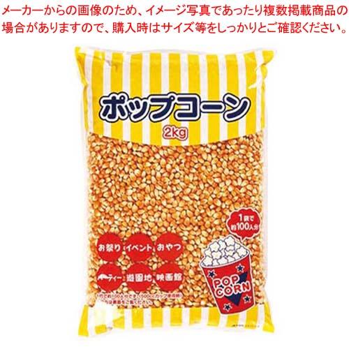 【まとめ買い10個セット品】 【 業務用 】ポップコーン豆(2kg×12袋入)
