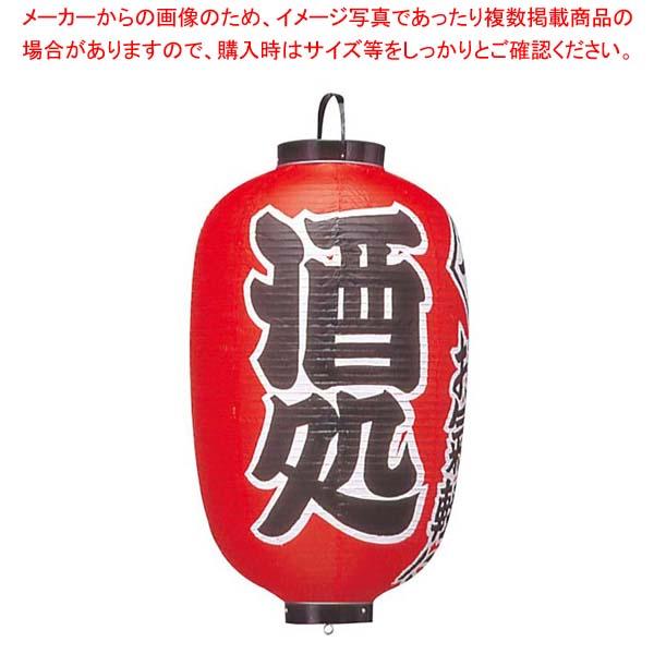 【まとめ買い10個セット品】 【 業務用 】ビニール提灯 304 酒処 15号長