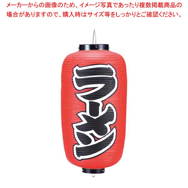 【まとめ買い10個セット品】 【 業務用 】ビニール提灯 200 ラーメン 9号長(赤地)