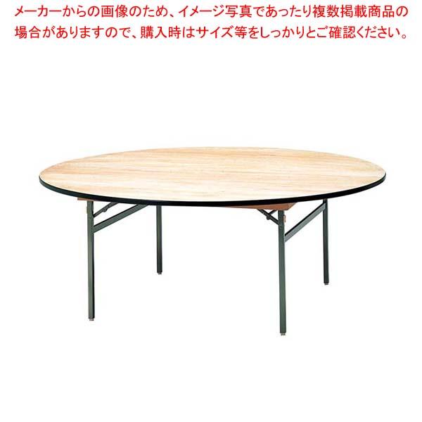 【業務用】円テーブルKBR1800【メーカー直送/決済】