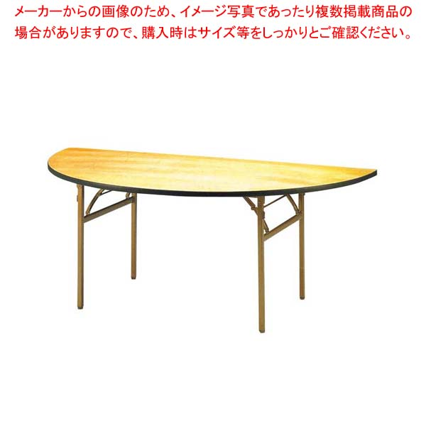 【 業務用 】半円 テーブル KBH1200【 メーカー直送/代金引換決済不可 】