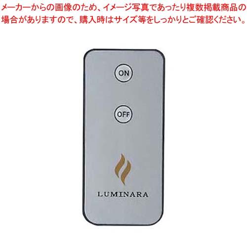 【まとめ買い10個セット品】 【 業務用 】ルミナラリモコン B03040000