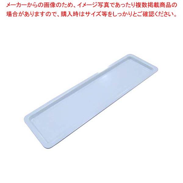【まとめ買い10個セット品】 【 業務用 】メラミン ガストロノームパン 2/4 20mm MEGN-2420