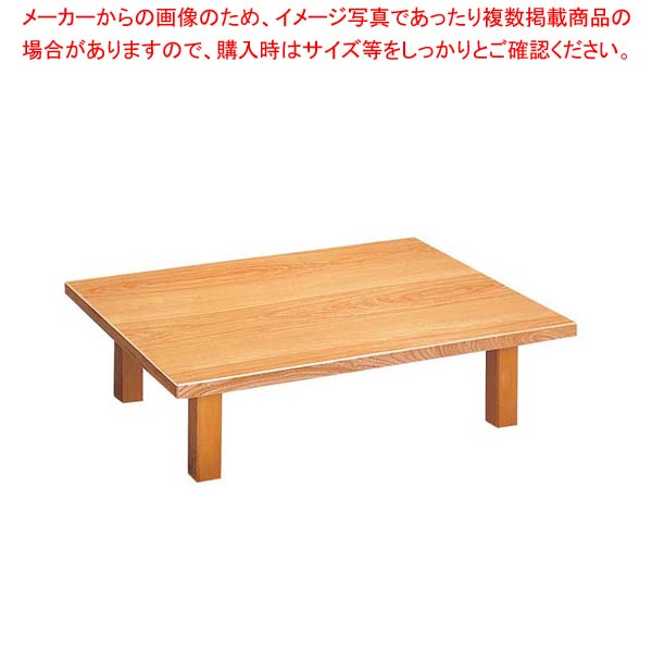 【 業務用 】和卓 安芸(折足型)メラミンひのきタイプ 1500型【 メーカー直送/代金引換決済不可 】