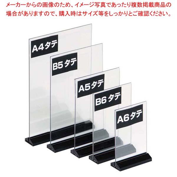 【まとめ買い10個セット品】 【 業務用 】アーバン T型 POP立 B6 タテ 54750