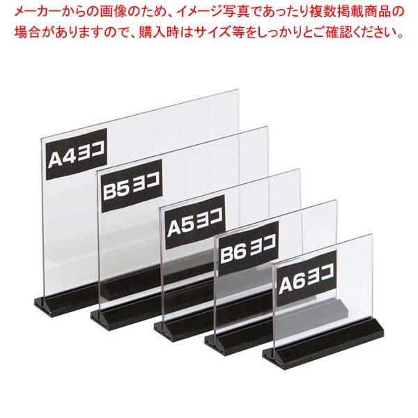【まとめ買い10個セット品】 【 業務用 】アーバン T型 POP立 A6 ヨコ 54751