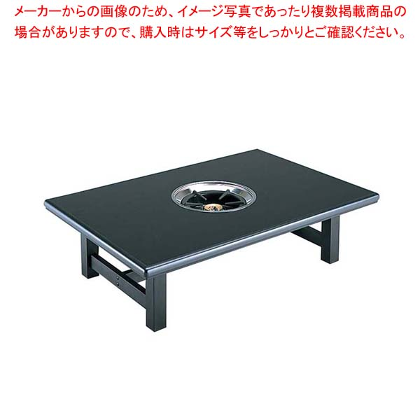 【 業務用 】鍋物テーブル SCK-128LA(1283)22S 黒 13A 【 メーカー直送/後払い決済不可 】, キタキュウシュウシ 10072957