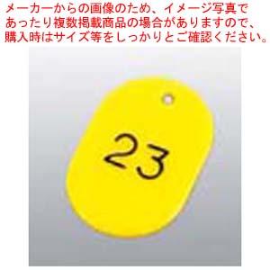 【まとめ買い10個セット品】 【 業務用 】番号札 大(50個セット)1~50 イエロー 11811